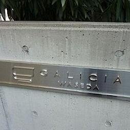 ガリシア早稲田[8階]の外観