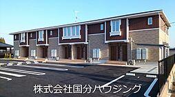 コンフォート田川・姶良