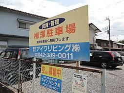柳沢駐車場