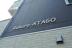 Rakura・ATAGO〜ラクル・アタゴ〜[2階]の外観