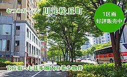 川元松丘町