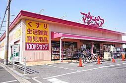 マザーピア西岩田店まで1033m