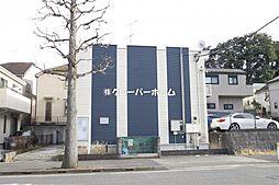 小田急小田原線 鶴川駅 バス9分 大蔵下車 徒歩8分の賃貸アパート