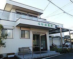 杉田医院 徒歩 約9分(約650m)