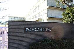 豊橋市立花田小学校(970m)