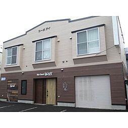 北海道札幌市北区あいの里一条4丁目の賃貸アパートの外観