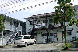 須岡荘[2階]の外観
