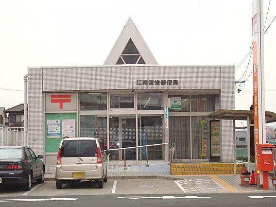 江南宮後郵便局...