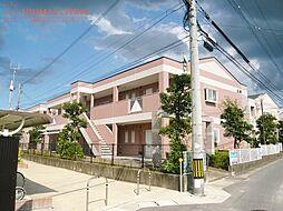 ビラージュ花ヶ浦A[2階]の外観