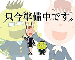 荒井駅 4.2万円