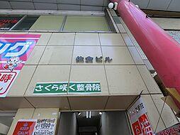 佐倉ビル[4階]の外観