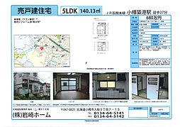 JR函館本線 小樽築港駅 桜町下車 徒歩27分 5LDKの居間