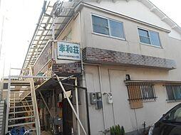 幸和荘[203号室]の外観
