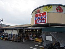 まるふじ食品館野上店(729m)