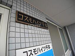 コスモハイツ千本[401号室号室]の外観