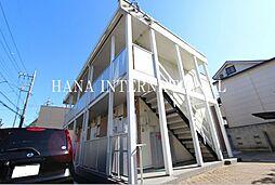 東京都調布市西つつじケ丘4丁目の賃貸アパートの外観