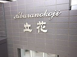 Aburanokoji立花[206号室号室]の外観