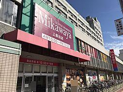 Mikawaya(上飯田店) 徒歩5分