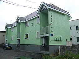 北海道札幌市南区川沿五条3丁目の賃貸アパートの外観