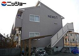 NEWS1[2階]の外観