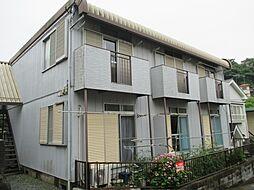関根荘[1階]の外観