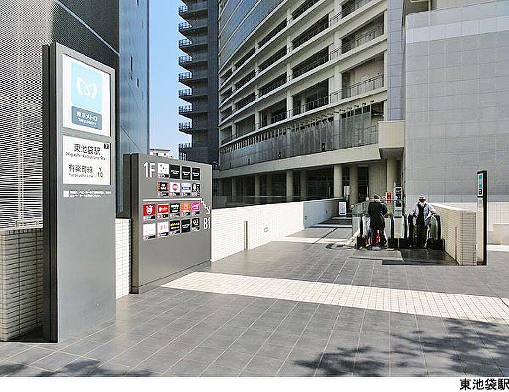 周辺(東池袋駅(現地まで320m))