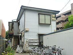 東京都世田谷区給田5丁目の賃貸アパートの外観