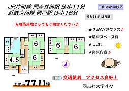 同志社前駅 2,480万円