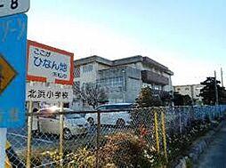 市立北浜小学校