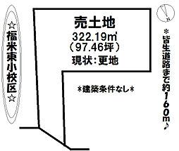 売土地  東福原3丁目 2区画
