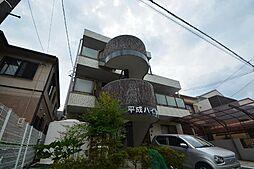 平成ハイツ[3階]の外観