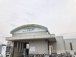 名鉄小牧線「小牧口」駅まで2400m 徒歩約30分