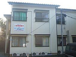 藤田荘[36号室]の外観