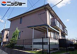 H・翔・さつき館[1階]の外観