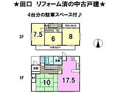 臼田駅 1,249万円