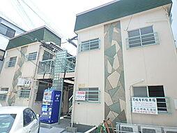 兵庫県神戸市灘区大和町3丁目の賃貸アパートの外観