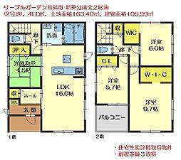 リーブルG菖蒲町 (2号棟) 2780万円 新築分譲全2棟