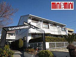 グリュンハイム神沢 S棟[2階]の外観