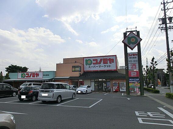 コノミヤ鳴子店...