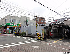 久が原駅(現地まで560m)