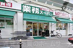 業務スーパー西九条店 634m