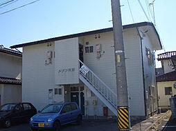 メゾン矢澤[2階]の外観