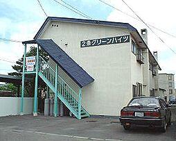 2条グリーンハイツ[1階]の外観