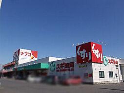 スーパー(株)ナフコ不二屋 小牧二重堀店まで940m