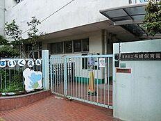 周辺環境:長崎保育園
