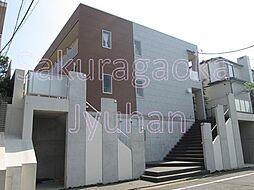 東京都目黒区八雲3丁目の賃貸アパートの外観