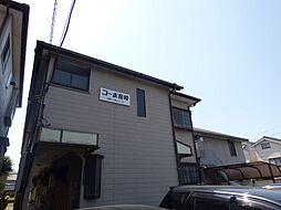 コーポ島崎[202号室]の外観