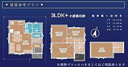 建築条件ナシだから、お好きなプランで建てられるグループ会社にて新規建設承ります。