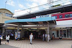 駅京急金沢八景駅まで940m