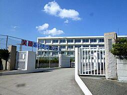新川中学校 約1420m(徒歩約18分)